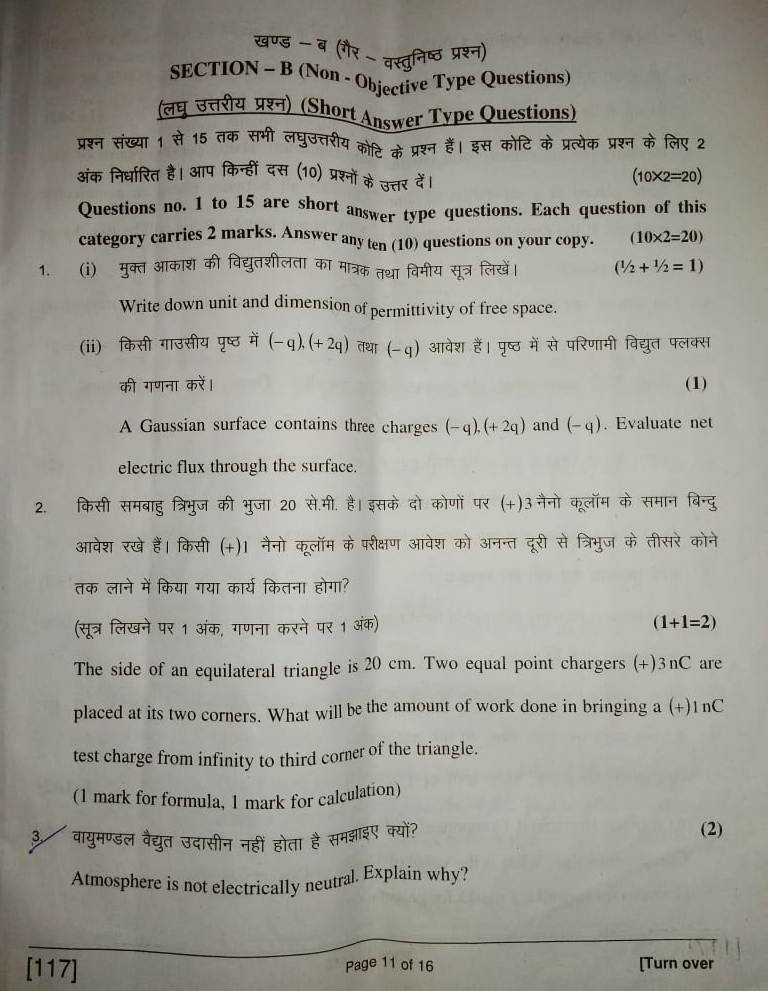 bihar board question paper