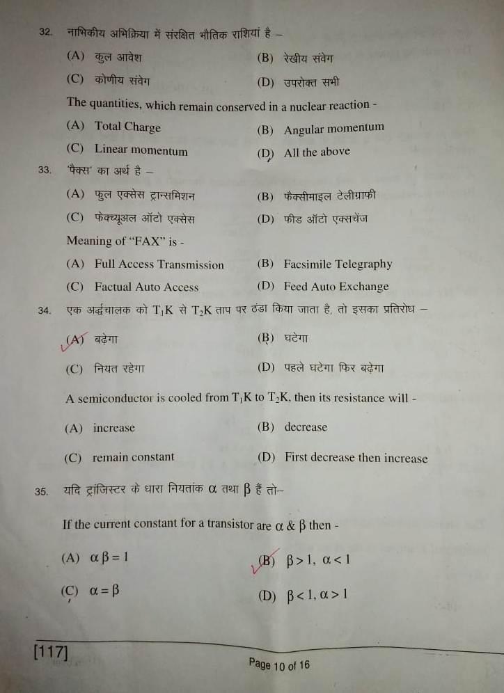 bihar board question paper