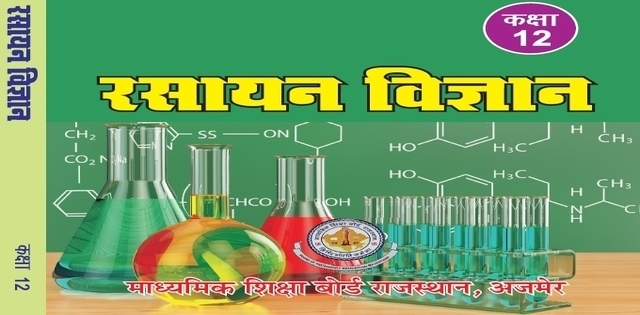 Rajasthan Board Class 12 Chemistry Book