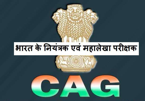 Gk Questions And Answers On Comptroller And Auditor General Of India