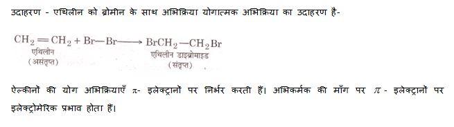 organic compounds equations