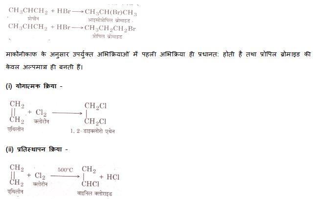 organic compounds equation second
