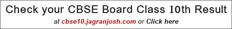 CBSE Result 2014 / CBSE 10th Board Result 2014