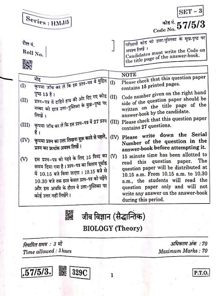 CBSE 12th Biology Question Paper 2020