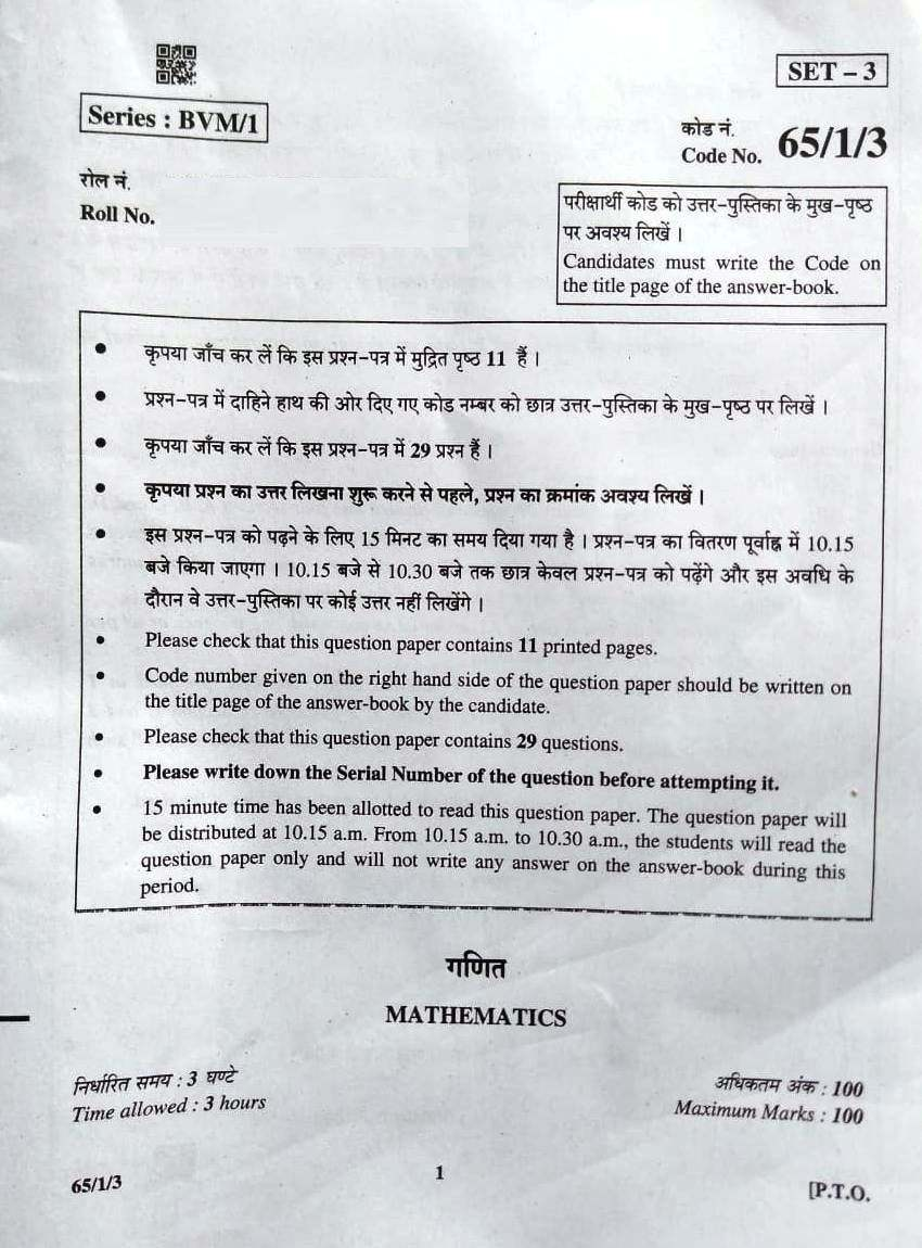 CBSE Maths Paper 2019: 1st Page