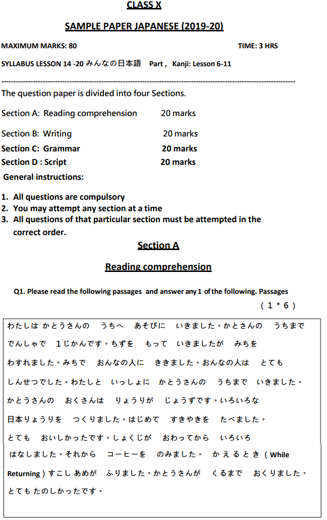 CBSE Class 10 Japanese Sample Paper