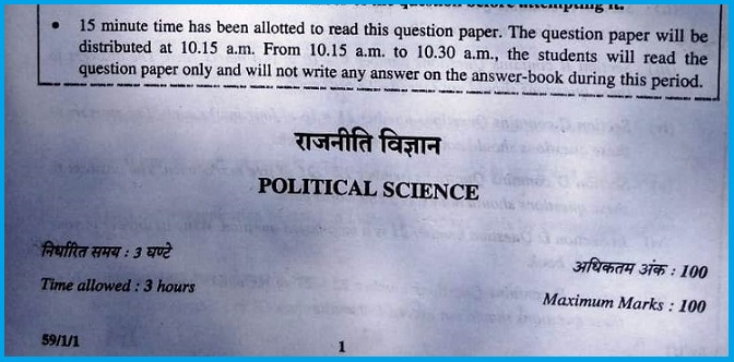 CBSE Class 12 Political Science Paper 2019: Check Analysis