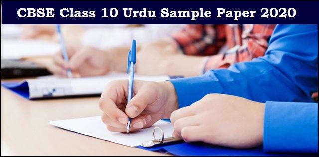 CBSE Class 10 Urdu Sample Paper 2020