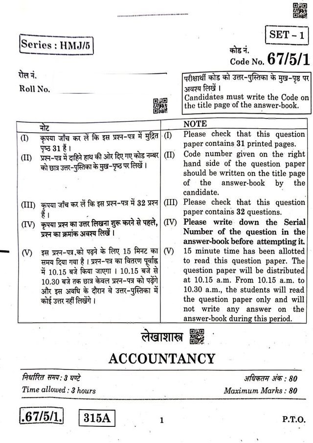 CBSE 12th Accountancy Question Paper 2020: Page 1