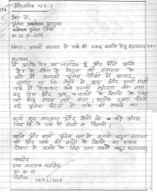 cbse class 10 hindi paper