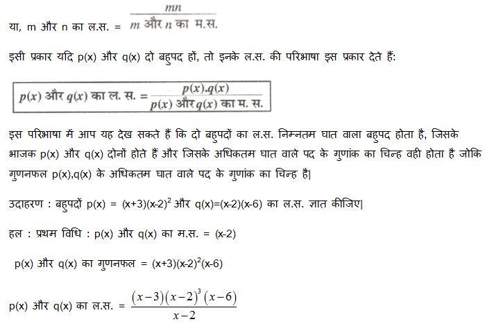 maths chapter LCM