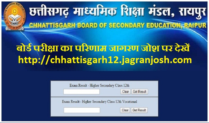 CGBSE 12th Result 2016 on Jagranjosh