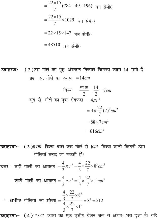 class 10 maths chapter 13