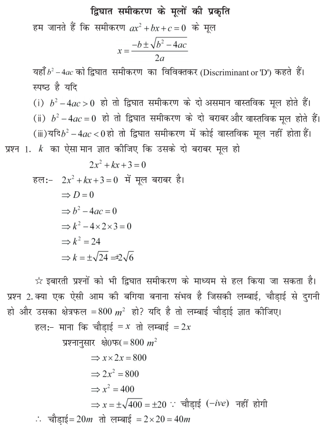 bseb class 10 revision notes