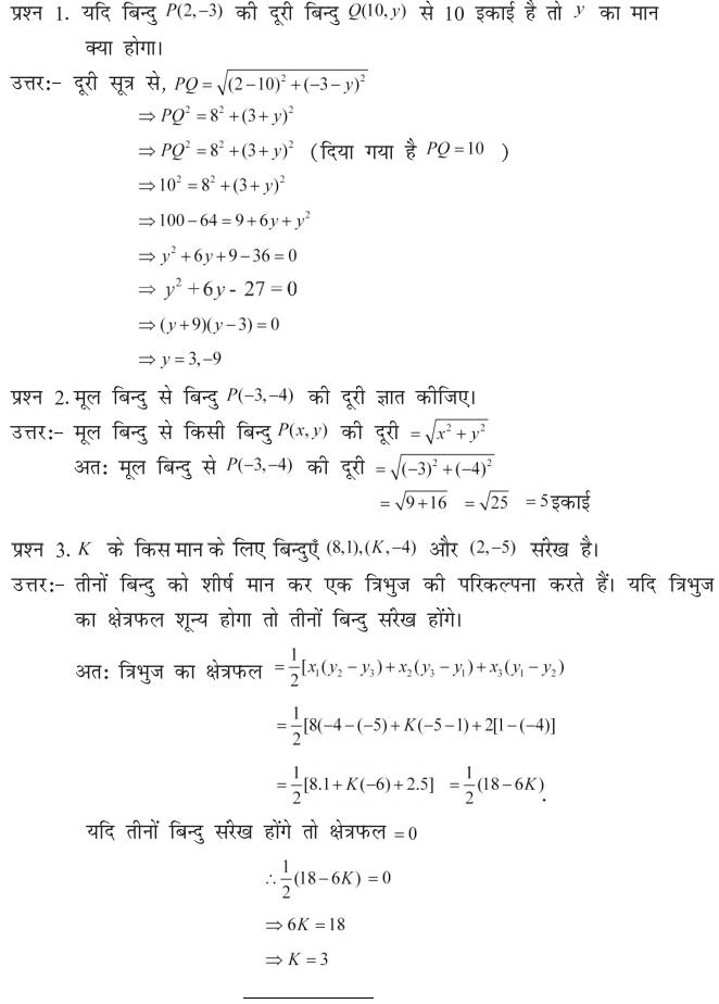 class 10 maths coordinate geometry