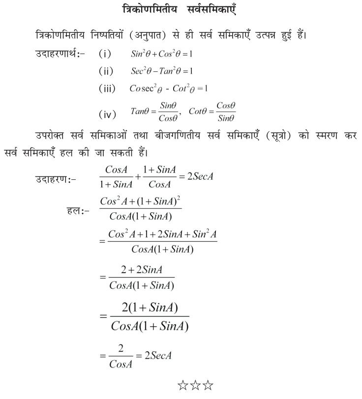 trigonometry revision notes