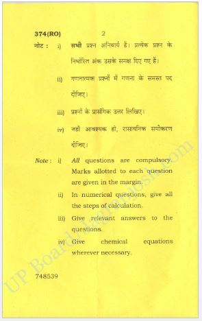 chemistry first question paper