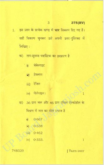 UP Board class 12th chemistry paper