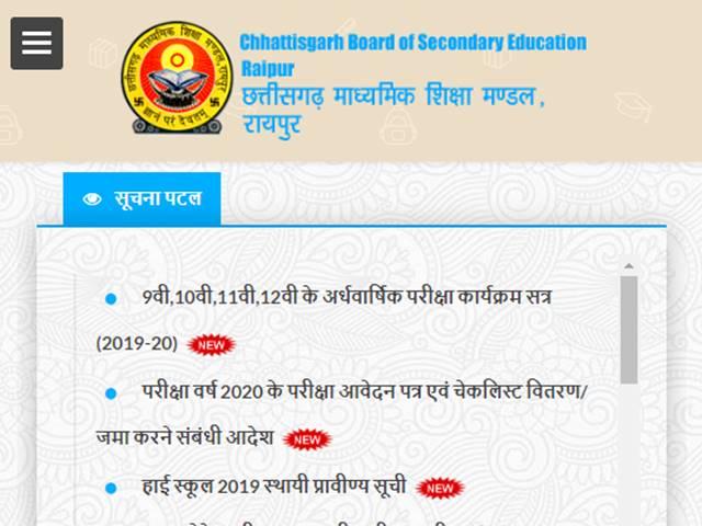 CGBSE Half-Yearly Exam 2019 Datesheet Released