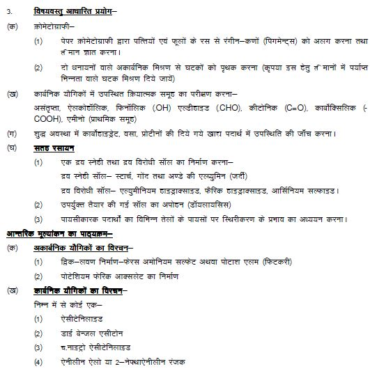 class 12 chemistry updated syllabus