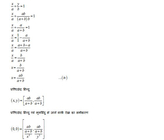 class 10th solution paper