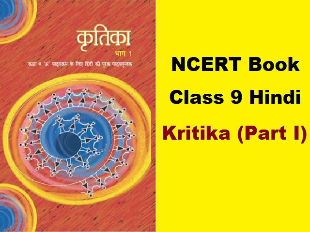NCERT Class 9 Hindi Kritika Book for 2020-21| Download in PDF