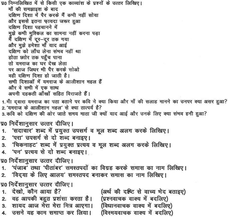 CBSE class 9 hindi, class 9 hindi question paper