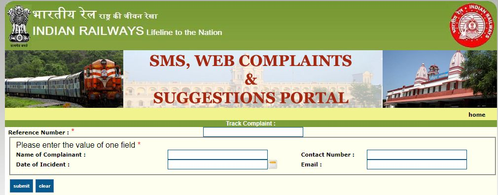 complain tracking railway