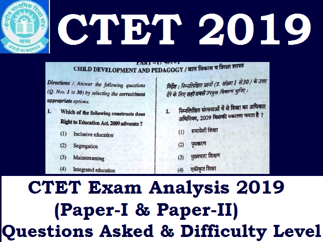 CTET December 2019 exam analysis