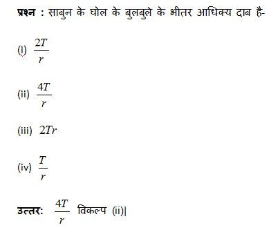 physics solved practice paper