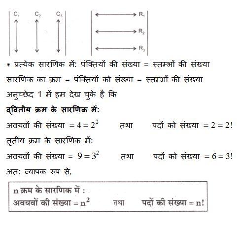 third example of determinants