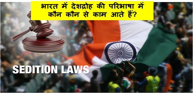 Sedition laws in India