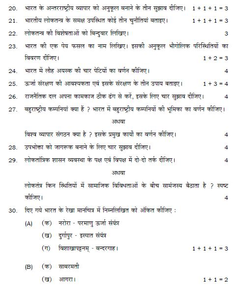 class 10th question papers