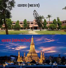 dhaka india bangladesh