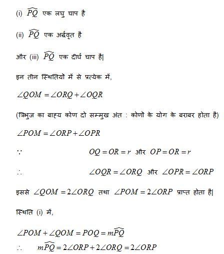 theorem eight derivation