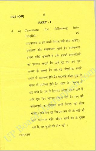 UP Board english second question paper