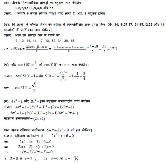 math solved practice paper