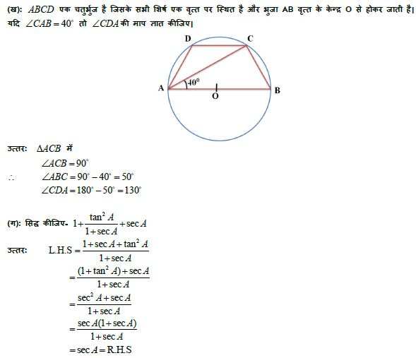 up board class 10th math solved guess paper