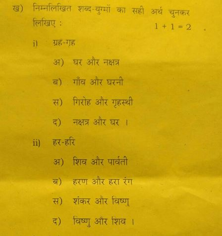 UP Board class 12th hindi paper