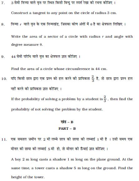 Rajasthan Board class 10 last five years mathematics question papers