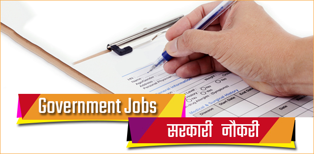 DGT Recruitment 2018