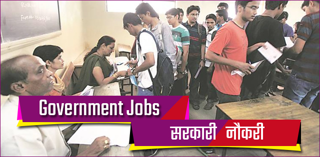 Government of Maharashtra Recruitment 2018