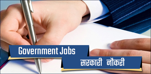 Nagar Panchayat, Nagar Untari Recruitment 2018