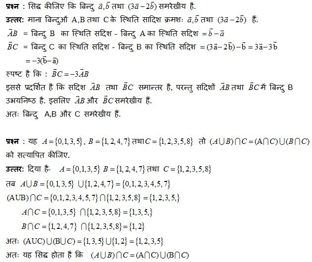 mathematics guess paper