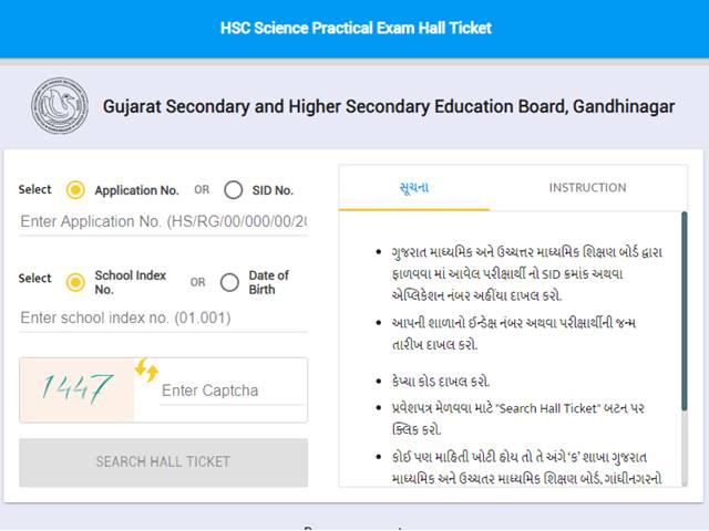 Gujarat 12th Practical Exam 2020 Hall Tickets Released