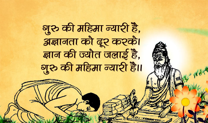 What is the meaning of Guru