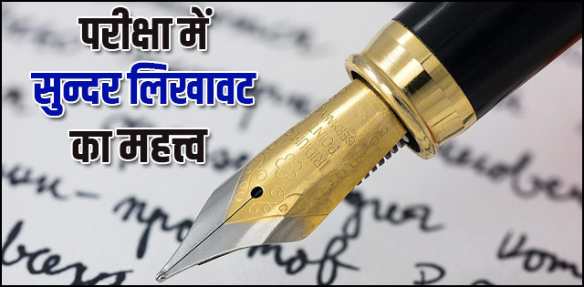 Tips to improve handwriting for CBSE board exams