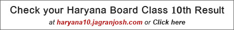 Haryana Board Result 2014