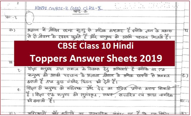 CBSE Class 10 Hindi Topper Answer Sheet 2019