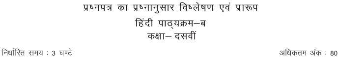 class 10 hindi B question paper pattern